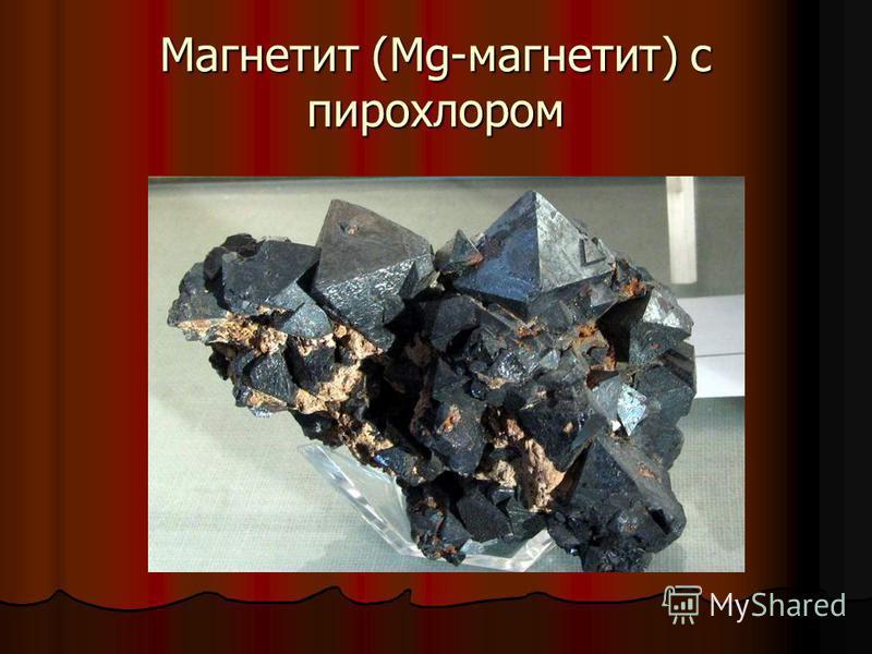 Магнетит (Mg-магнетит) с пирохлором