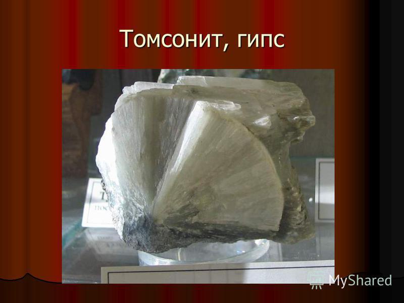 Томсонит, гипс