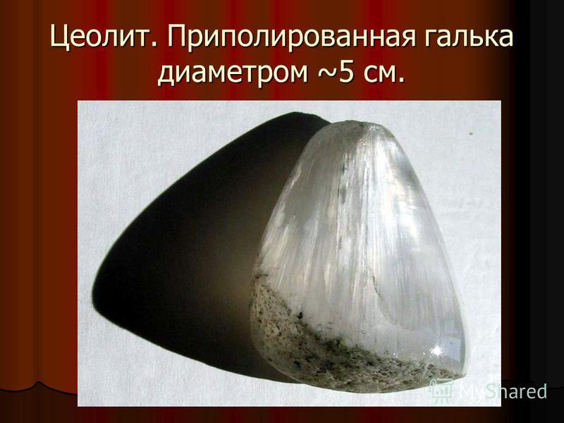 Цеолит. Приполированная галька диаметром ~5 см.