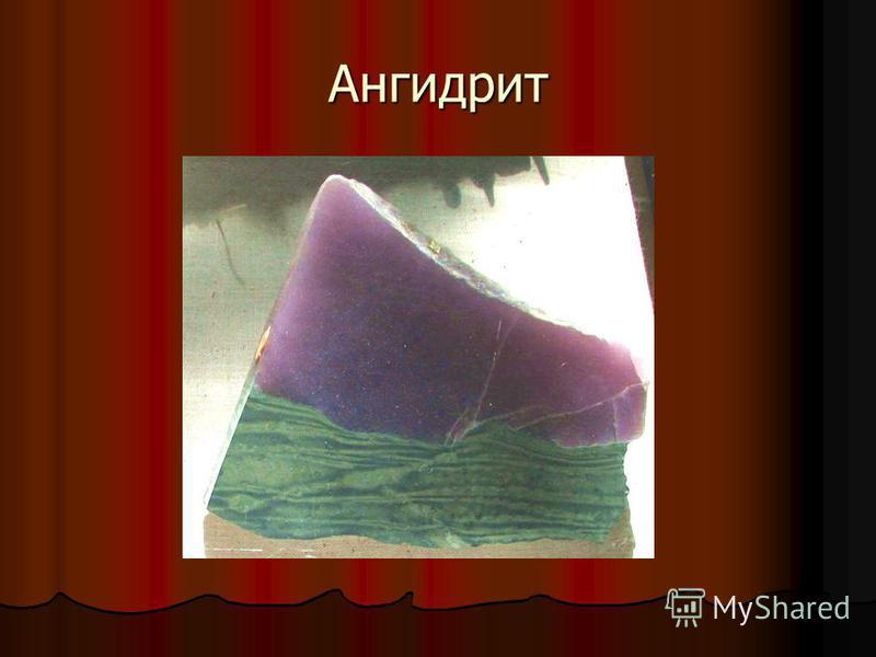 Ангидрит