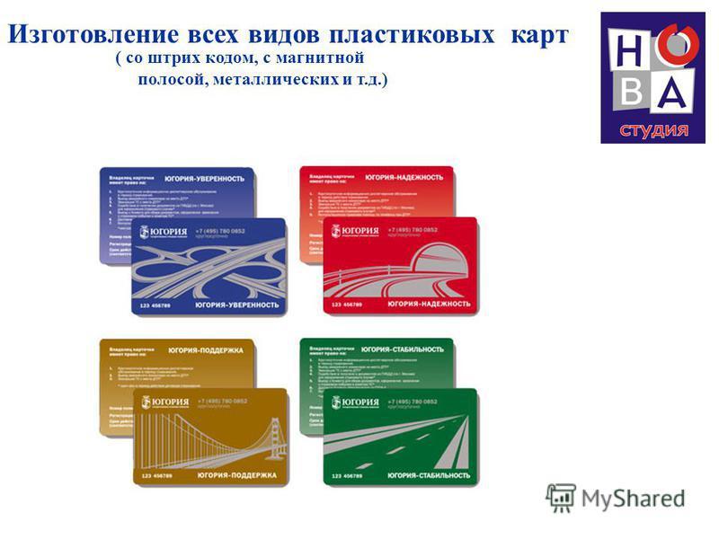 Изготовление всех видов пластиковых карт ( со штрих кодом, с магнитной полосой, металлических и т.д.)