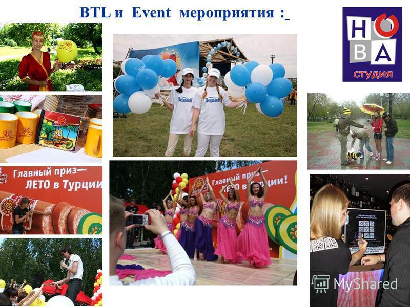 BTL и Event мероприятия :