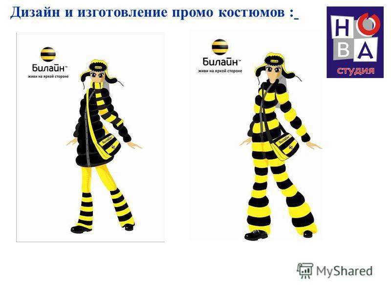 Дизайн и изготовление промо костюмов :