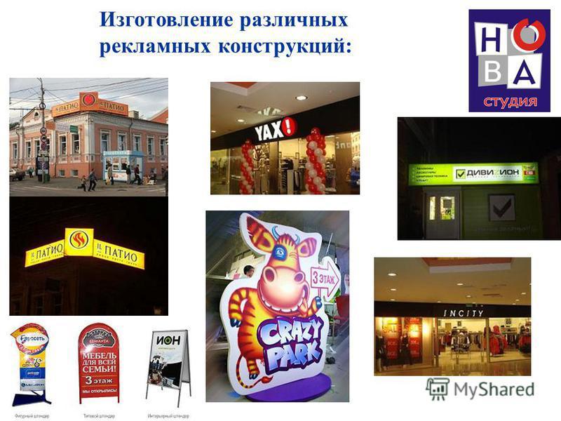 Изготовление различных рекламных конструкций: