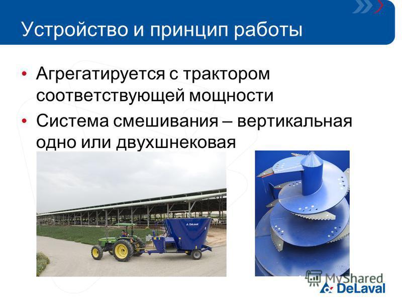 Устройство и принцип работы Агрегатируется с трактором соответствующей мощности Система смешивания – вертикальная одно или двухшнековая