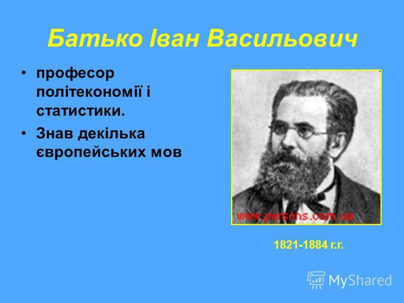 Батько Іван Васильович професор політекономії і статистики. Знав декілька європейських мов 1821-1884 г.г.