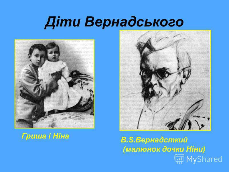 Діти Вернадського Гриша і Ніна В.S.Вернадсmкий (малюнок дочки Ніни)