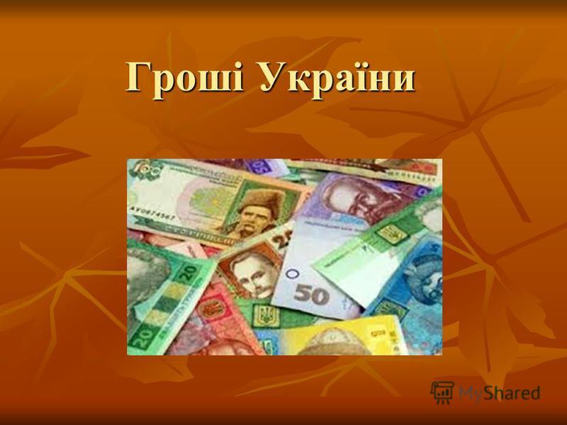 Гроші України