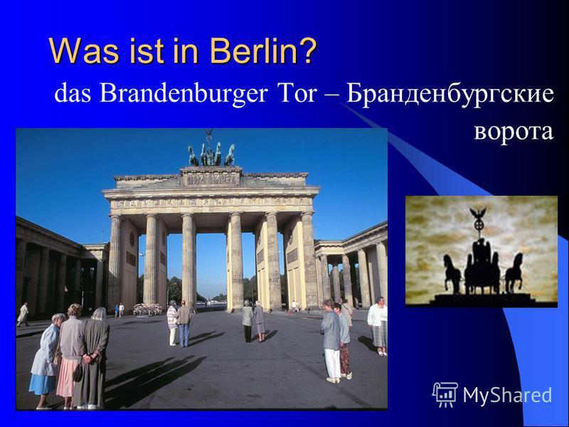 Was ist in Berlin? das Brandenburger Tor – Бранденбургские ворота