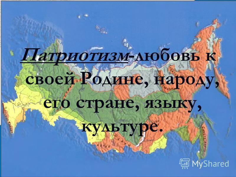 Патриотизм-любовь к своей Родине, народу, его стране, языку, культуре.