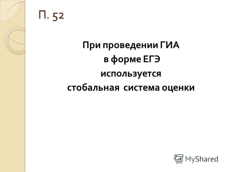 П. 52 При проведении ГИА в форме ЕГЭ используется стобальная система оценки