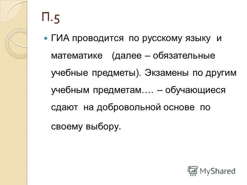 П.5 ГИА проводится по русскому языку и математике (далее – обязательные учебные предметы). Экзамены по другим учебным предметам…. – обучающиеся сдают на добровольной основе по своему выбору.