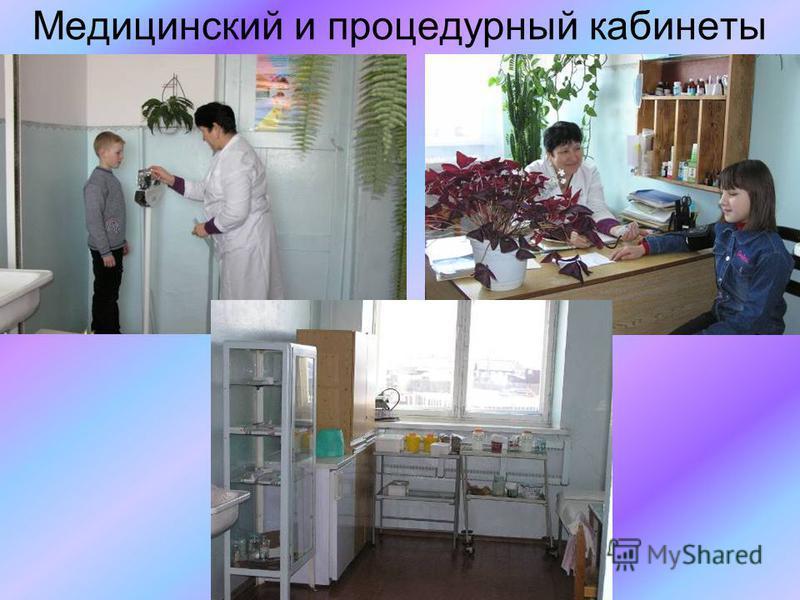 Медицинский и процедурный кабинеты