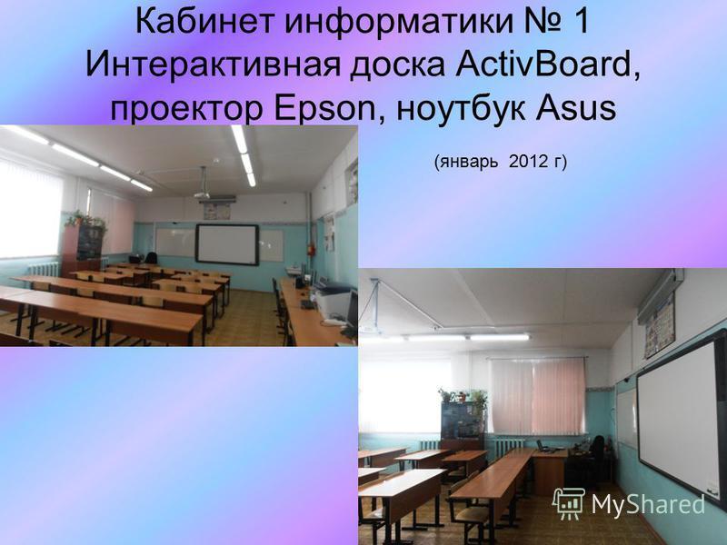 Кабинет информатики 1 Интерактивная доска ActivBoard, проектор Epson, ноутбук Asus (январь 2012 г)