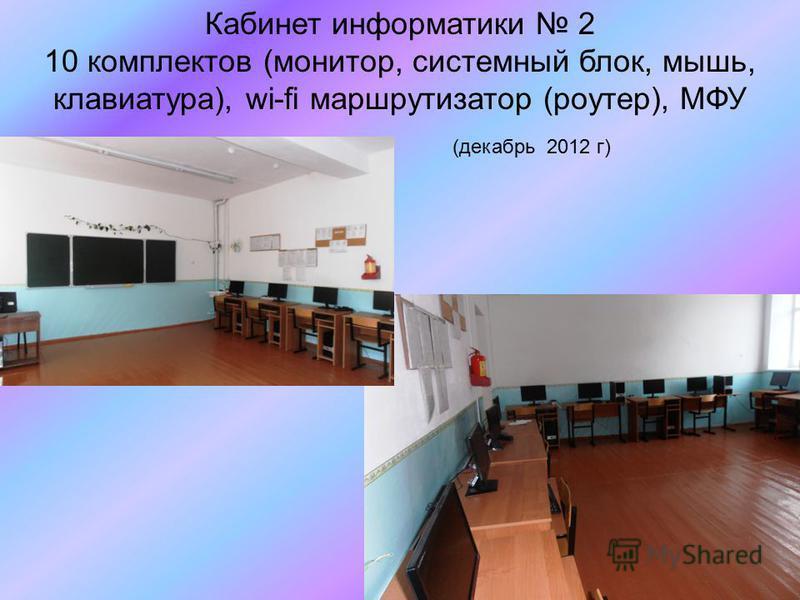 Кабинет информатики 2 10 комплектов (монитор, системный блок, мышь, клавиатура), wi-fi маршрутизатор (роутер), МФУ (декабрь 2012 г)