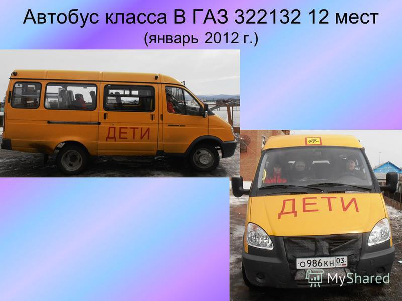 Автобус класса B ГАЗ 322132 12 мест (январь 2012 г.)