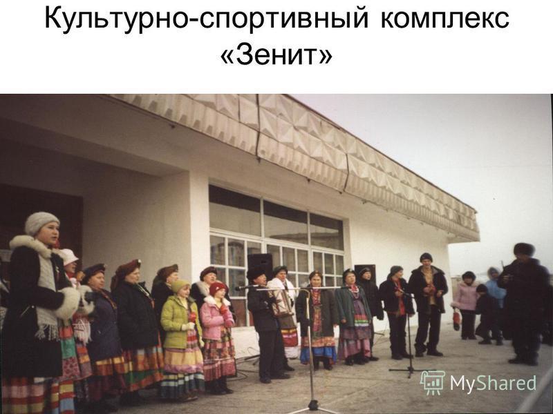 Культурно-спортивный комплекс «Зенит»