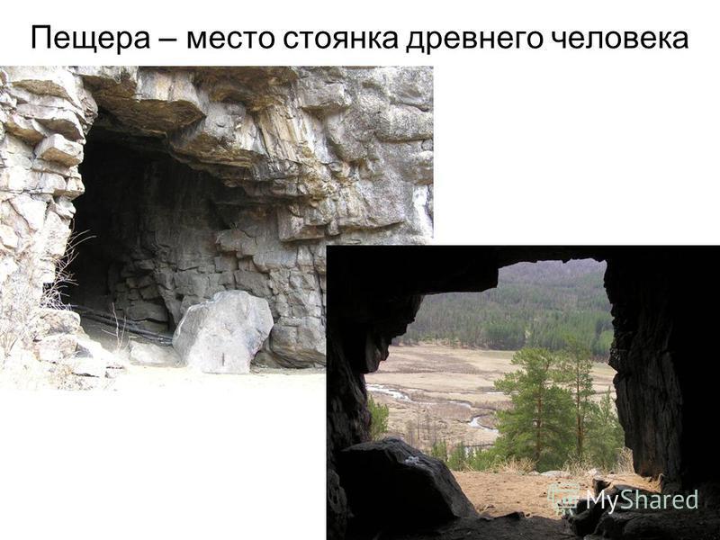 Пещера – место стоянка древнего человека