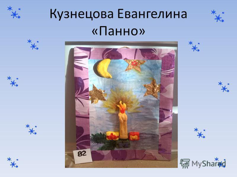 Кузнецова Евангелина «Панно»
