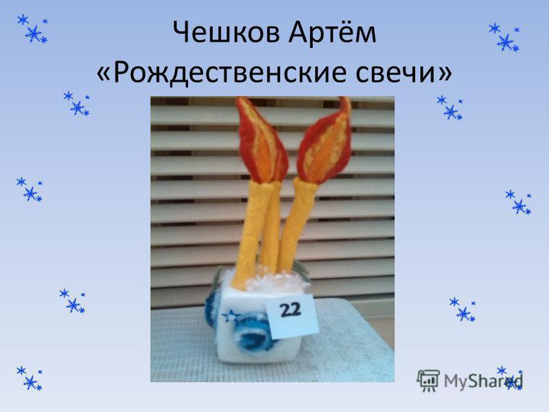 Чешков Артём «Рождественские свечи»