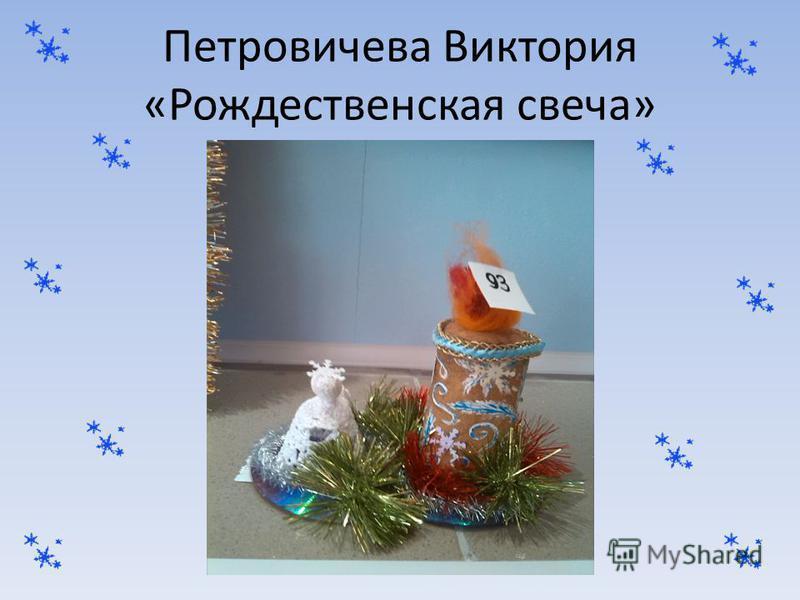 Петровичева Виктория «Рождественская свеча»