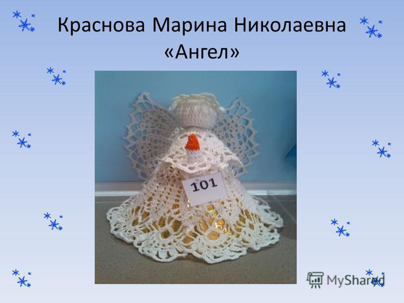 Краснова Марина Николаевна «Ангел»