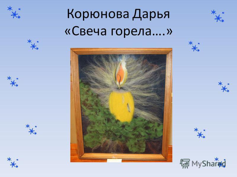 Корюнова Дарья «Свеча горела….»