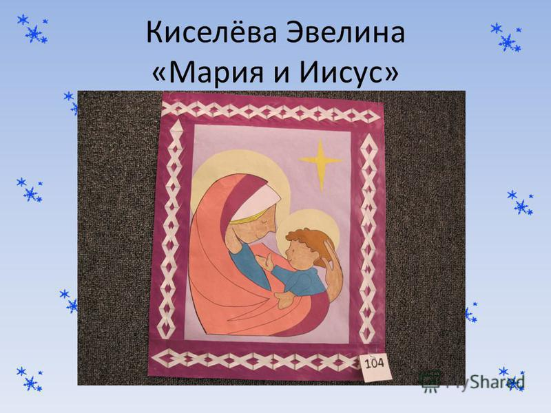 Киселёва Эвелина «Мария и Иисус»