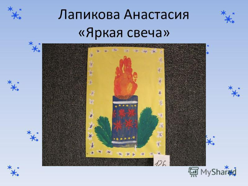 Лапикова Анастасия «Яркая свеча»