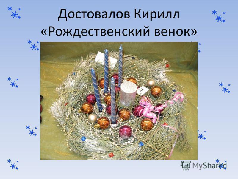 Достовалов Кирилл «Рождественский венок»