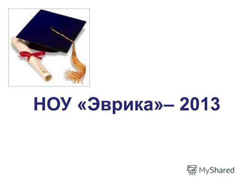 НОУ «Эврика»– 2013