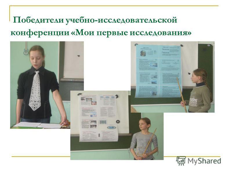 Победители учебно-исследовательской конференции «Мои первые исследования»