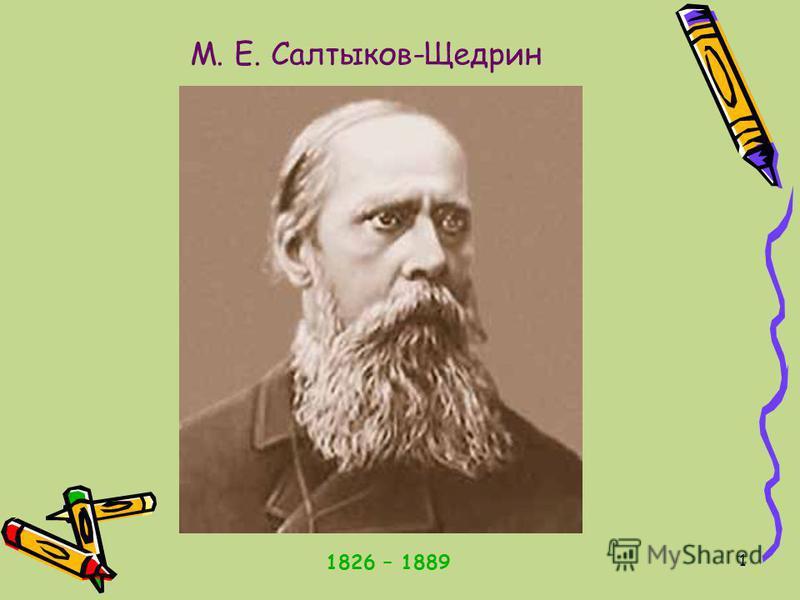 1 М. Е. Салтыков-Щедрин 1826 – 1889