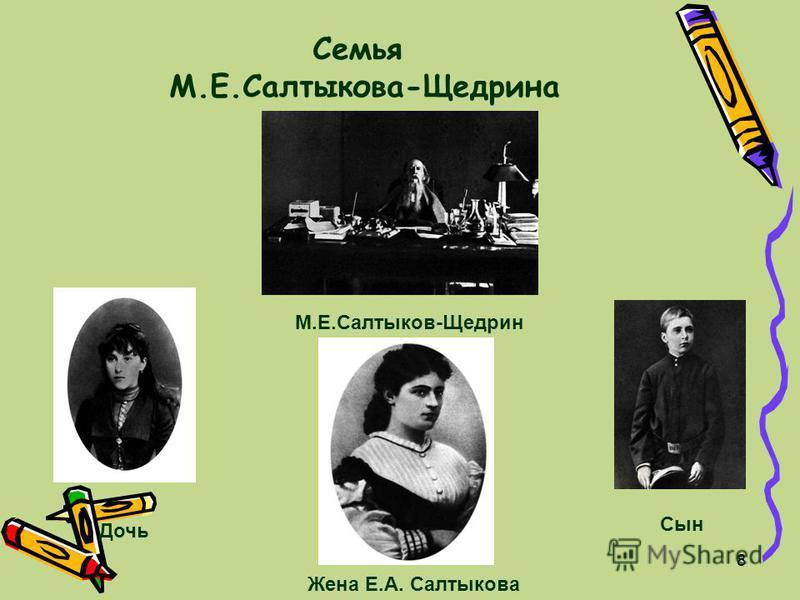 8 Семья М.Е.Салтыкова-Щедрина Жена Е.А. Салтыкова М.Е.Салтыков-Щедрин Дочь Сын