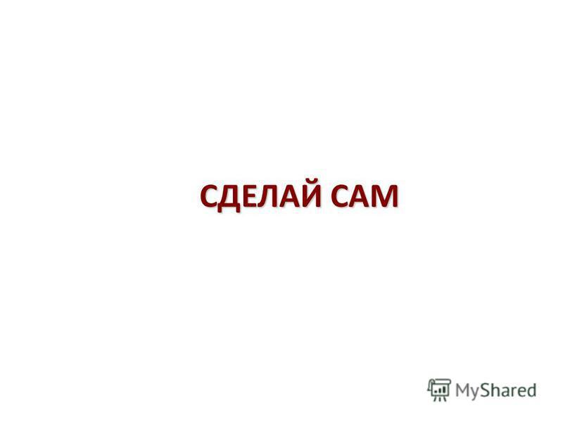 СДЕЛАЙ САМ СДЕЛАЙ САМ