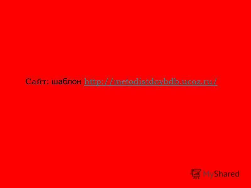 Сайт: шаблон http://metodistdoybdb.ucoz.ru/ http://metodistdoybdb.ucoz.ru/