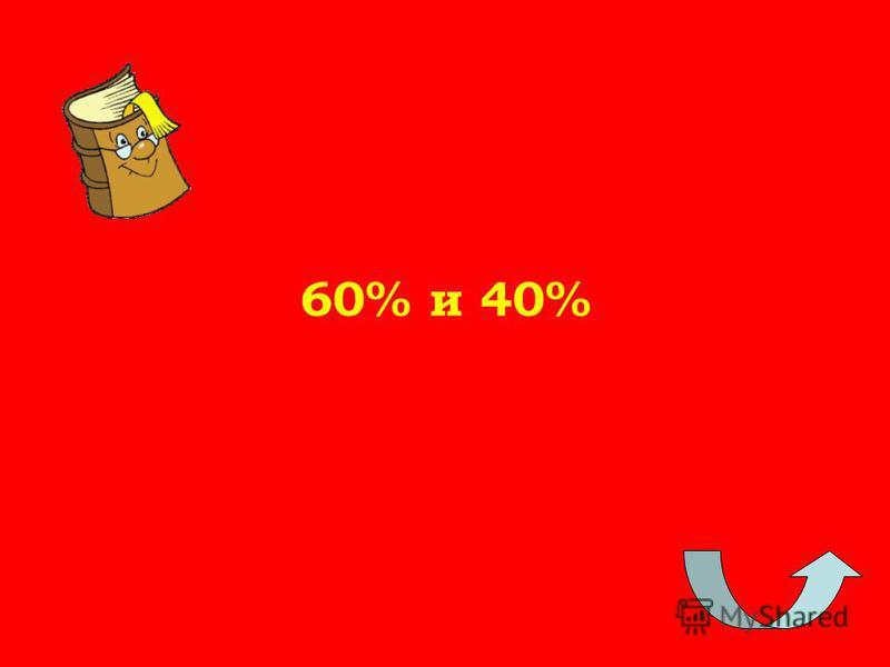 60% и 40%
