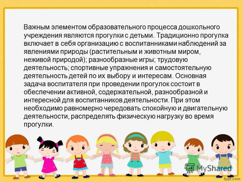 Важным элементом образовательного процесса дошкольного учреждения являются прогулки с детьми. Традиционно прогулка включает в себя организацию с воспитанниками наблюдений за явлениями природы (растительным и животным миром, неживой природой); разнооб