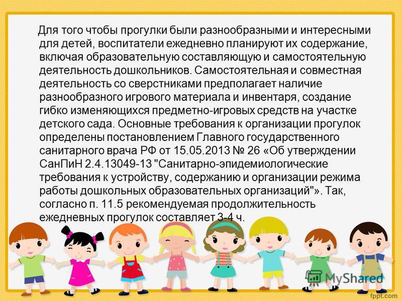Для того чтобы прогулки были разнообразными и интересными для детей, воспитатели ежедневно планируют их содержание, включая образовательную составляющую и самостоятельную деятельность дошкольников. Самостоятельная и совместная деятельность со сверстн