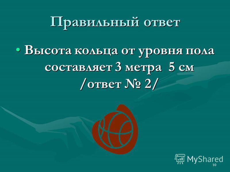 10 Правильный ответ Высота кольца от уровня пола составляет 3 метра 5 см /ответ 2/Высота кольца от уровня пола составляет 3 метра 5 см /ответ 2/