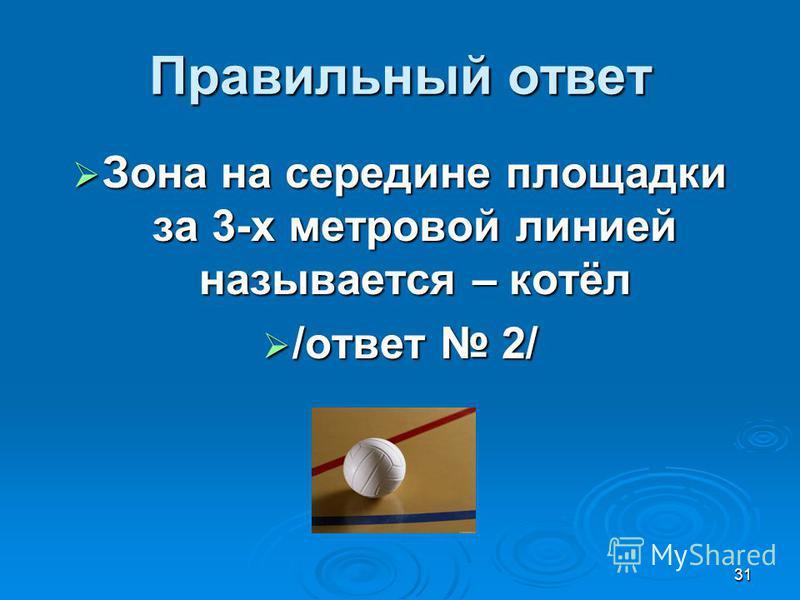 31 Правильный ответ Зона на середине площадки за 3-х метровой линией называется – котёл Зона на середине площадки за 3-х метровой линией называется – котёл /ответ 2/ /ответ 2/