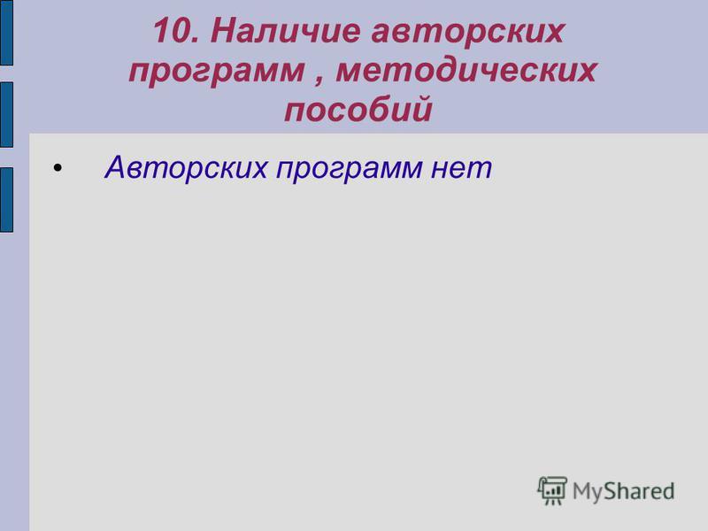 10. Наличие авторских программ, методических пособий Авторских программ нет