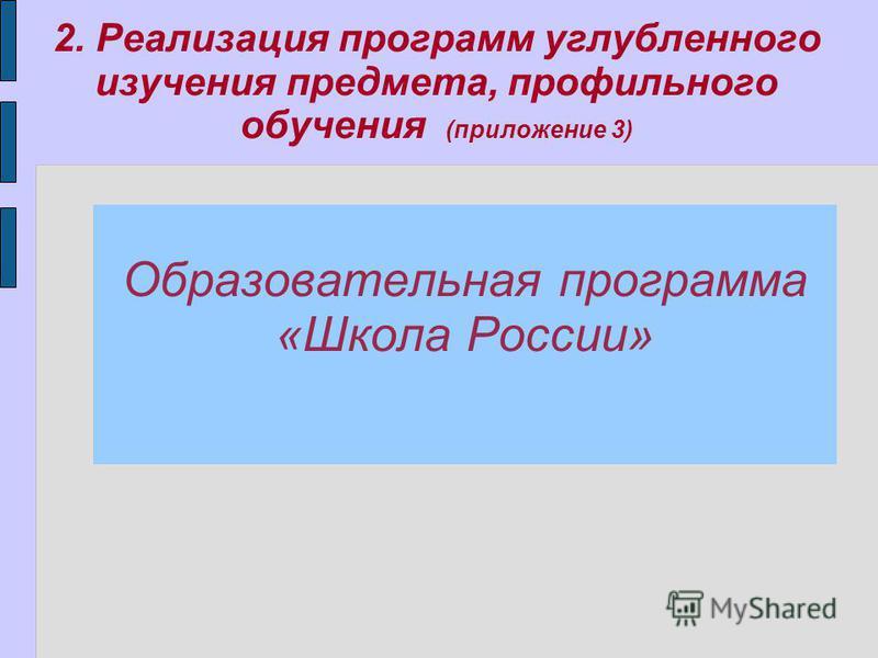 2. Реализация программ углубленного изучения предмета, профильного обучения (приложение 3) Образовательная программа «Школа России»