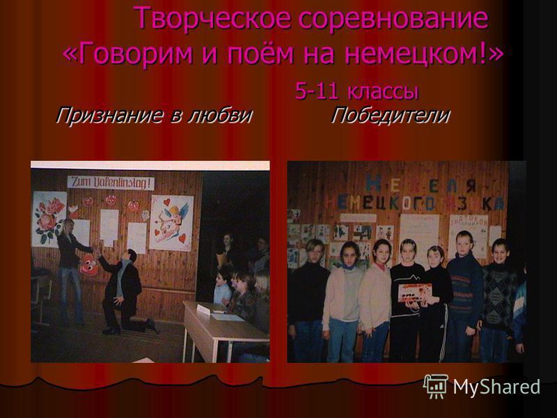 Праздник «День святого Валентина» 9-11 классы Праздник «День святого Валентина» 9-11 классы Песни о любви Песни о любви