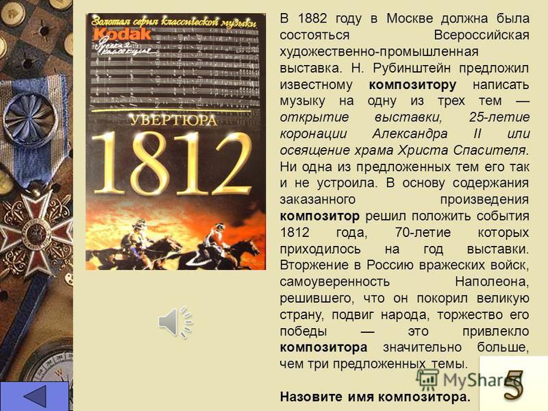В 1882 году в Москве должна была состояться Всероссийская художественно-промышленная выставка. Н. Рубинштейн предложил известному композитору написать музыку на одну из трех тем открытие выставки, 25-летие коронации Александра II или освящение храма