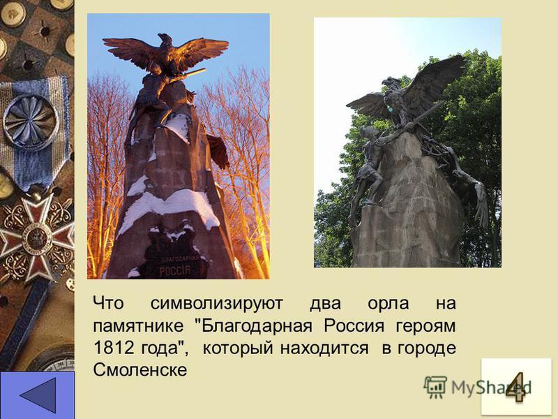Что символизируют два орла на памятнике Благодарная Россия героям 1812 года, который находится в городе Смоленске