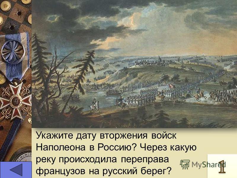Укажите дату вторжения войск Наполеона в Россию? Через какую реку происходила переправа французов на русский берег?