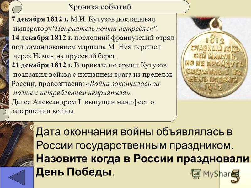 7 декабря 1812 г. М.И. Кутузов докладывал императору
