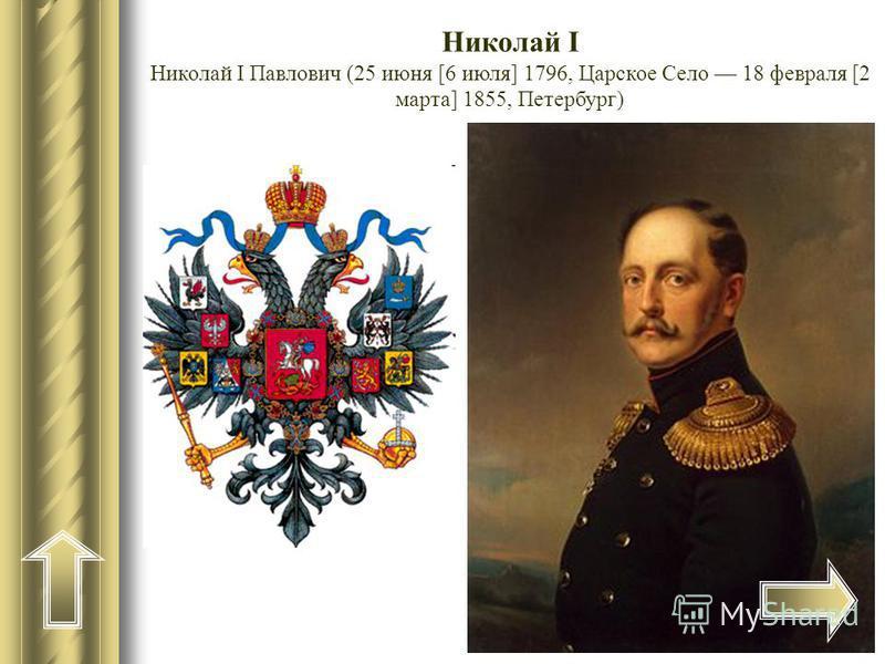 Николай I Николай I Павлович (25 июня [6 июля] 1796, Царское Село 18 февраля [2 марта] 1855, Петербург)