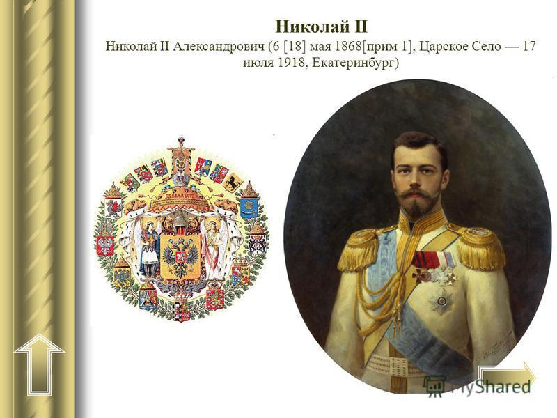 Николай II Николай II Александрович (6 [18] мая 1868[прим 1], Царское Село 17 июля 1918, Екатеринбург)